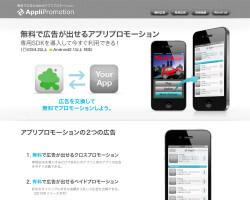 AppliPromotion