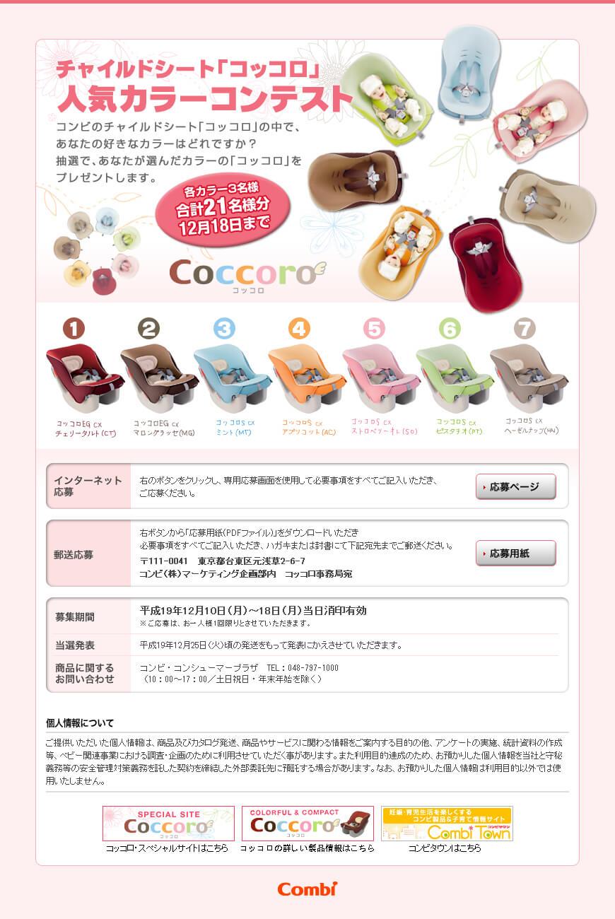 coccoro_cp