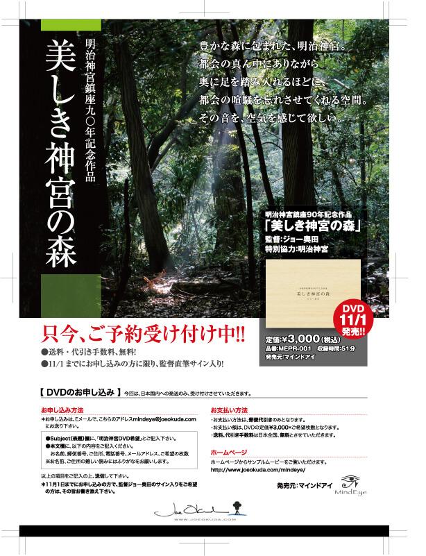 美しき神宮の森 チラシ