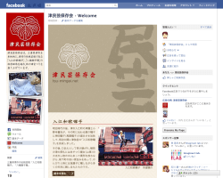 津民芸保存会 Facebookページ