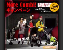 More Combi! キャンペーン