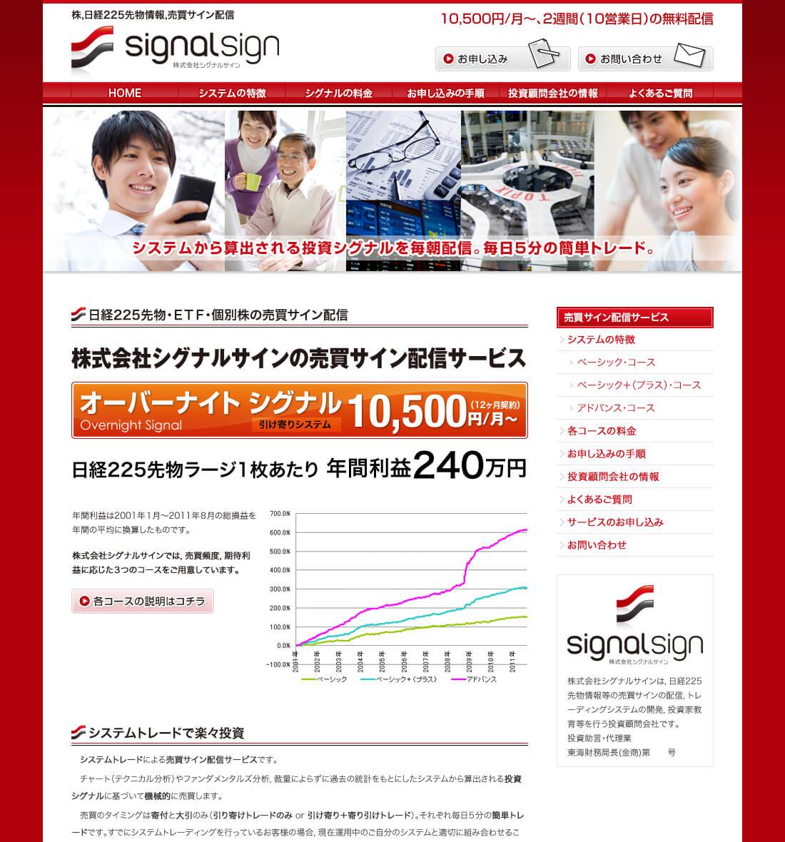 signalsign
